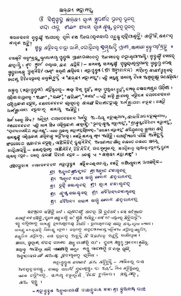 maha mrityunjaya mantra in oriya pdf